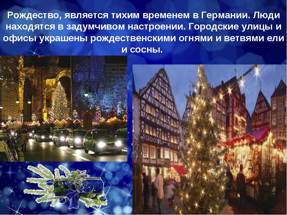 Рождество, является тихим временем в Германии. Люди находятся в задумчивом на...