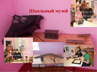 Школьный музей