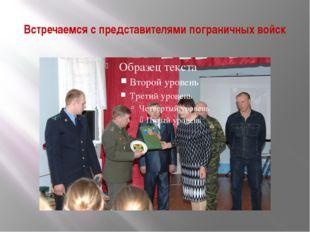 Встречаемся с представителями пограничных войск