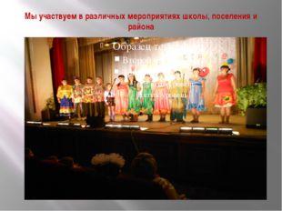 Мы участвуем в различных мероприятиях школы, поселения и района
