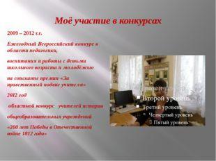 Моё участие в конкурсах 2009 – 2012 г.г. Ежегодный Всероссийский конкурс в об