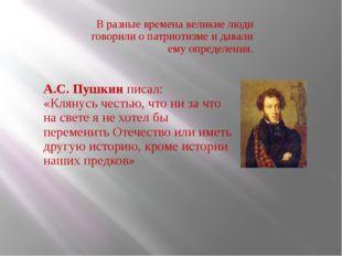 В разные времена великие люди говорили о патриотизме и давали ему определения