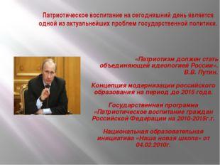 «Патриотизм должен стать объединяющей идеологией России». В.В. Путин. Концеп