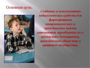 Основная цель: Создание и использование педагогических средств для формирован