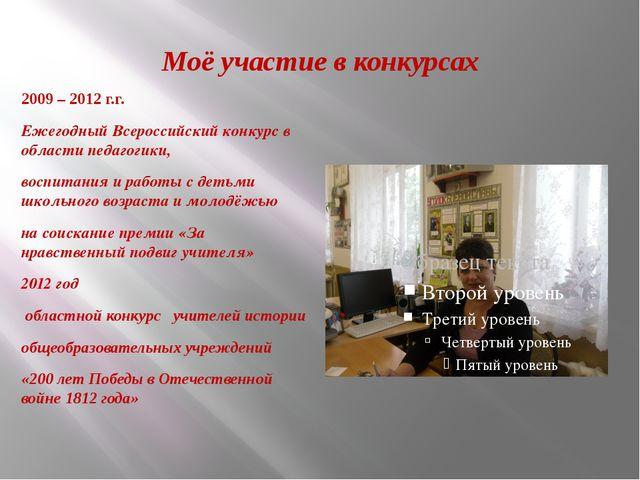 Моё участие в конкурсах 2009 – 2012 г.г. Ежегодный Всероссийский конкурс в об...