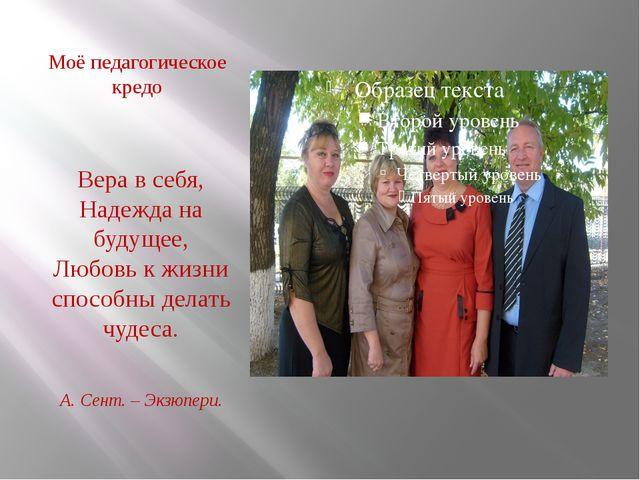 Моё педагогическое кредо Вера в себя, Надежда на будущее, Любовь к жизни спос...