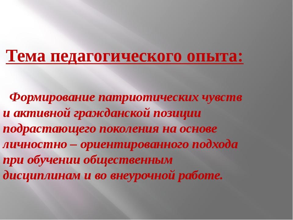 Тема педагогического опыта: Формирование патриотических чувств и активной гра...