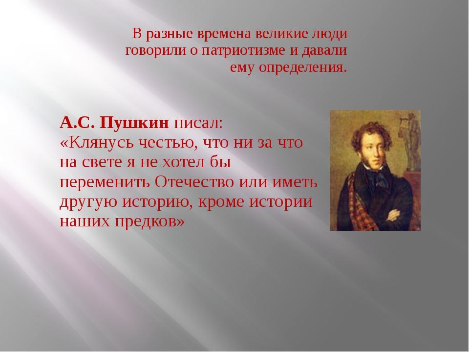 В разные времена великие люди говорили о патриотизме и давали ему определения...