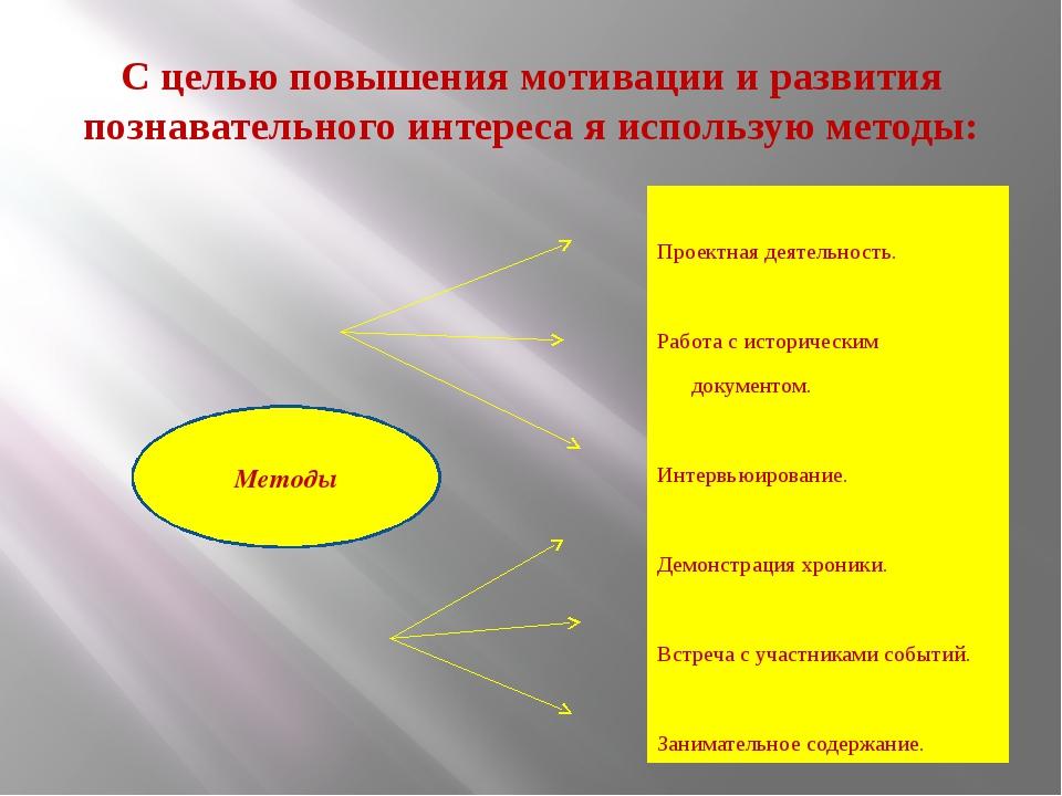 С целью повышения мотивации и развития познавательного интереса я использую м...