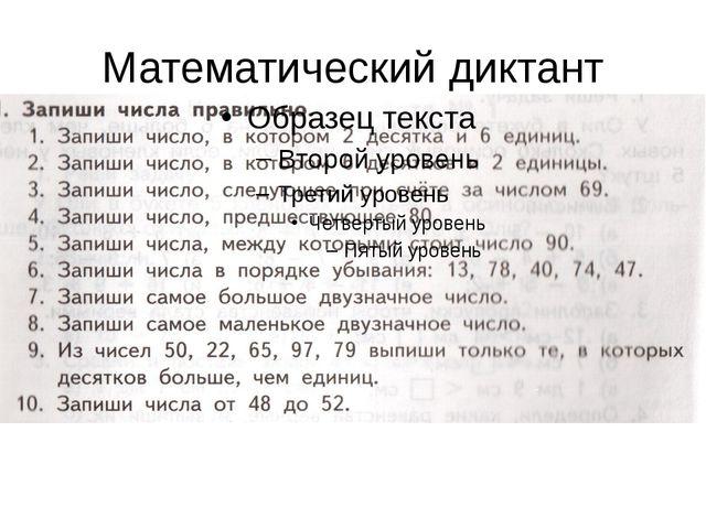 класс диктанты гдз математические 4
