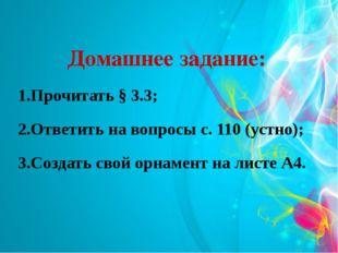 Домашнее задание: Прочитать § 3.3; Ответить на вопросы с. 110 (устно); Создат