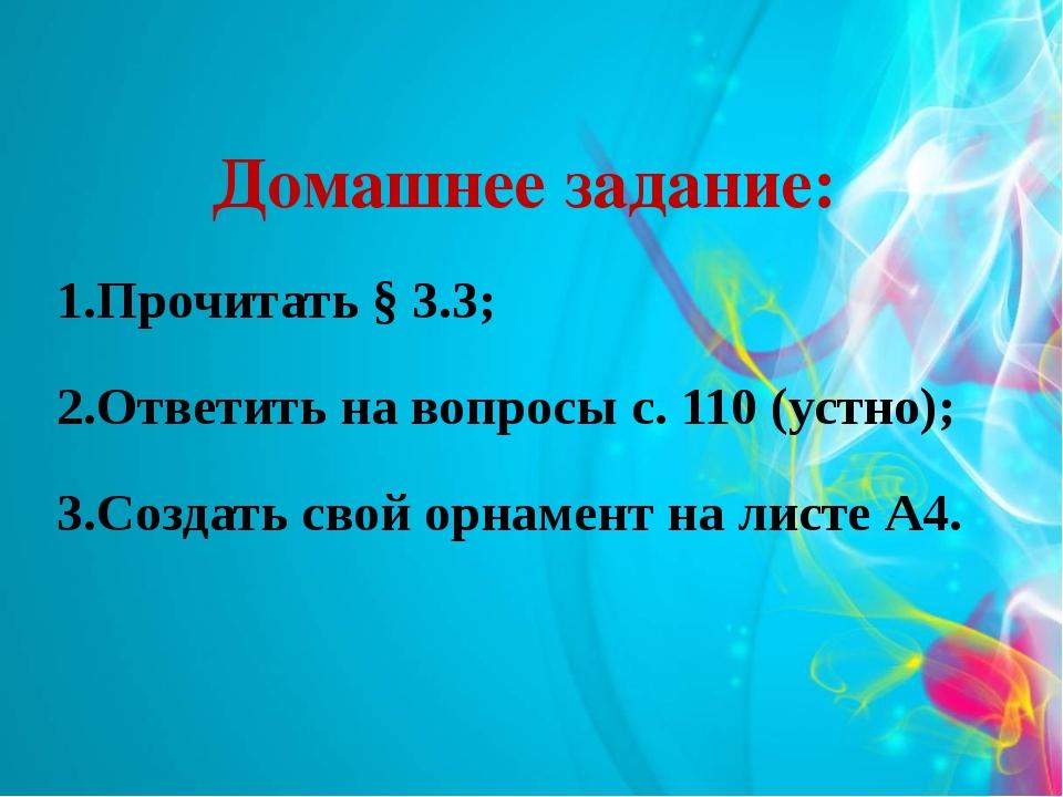 Домашнее задание: Прочитать § 3.3; Ответить на вопросы с. 110 (устно); Создат...