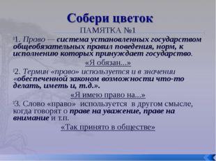 ПАМЯТКА №1 1. Право — система установленных государством общеобязательных пра