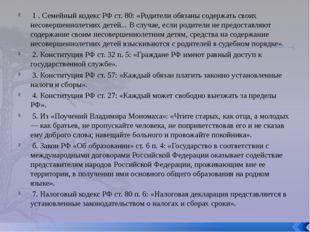 1 . Семейный кодекс РФ ст. 80: «Родители обязаны содержать своих несовершенн