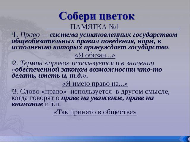 ПАМЯТКА №1 1. Право — система установленных государством общеобязательных пра...