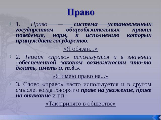 1. Право — система установленных государством общеобязательных правил поведен...