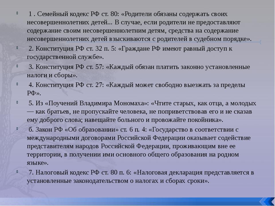 1 . Семейный кодекс РФ ст. 80: «Родители обязаны содержать своих несовершенн...