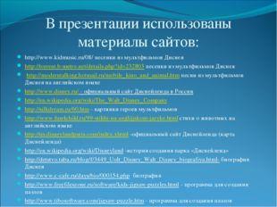 В презентации использованы материалы сайтов: http://www.kidmusic.ru/08/ песен
