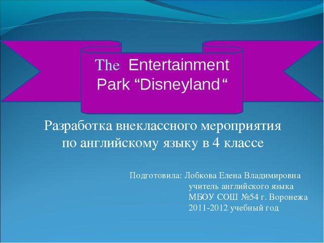 """The Entertainment Park """"Disneyland """" Подготовила: Лобкова Елена Владимировна..."""