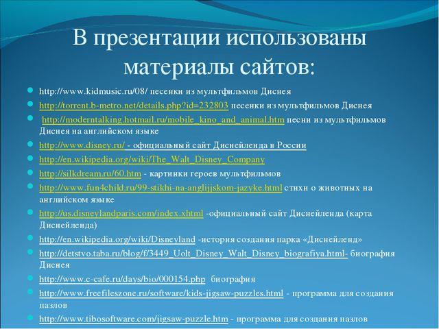 В презентации использованы материалы сайтов: http://www.kidmusic.ru/08/ песен...