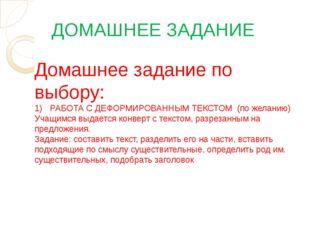 ДОМАШНЕЕ ЗАДАНИЕ Домашнее задание по выбору: 1)РАБОТА С ДЕФОРМИРОВАННЫМ ТЕКС