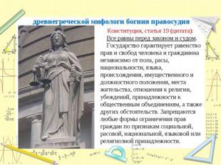 Конституция, статья 19 (цитата): Все равны перед законом и судом. Государств