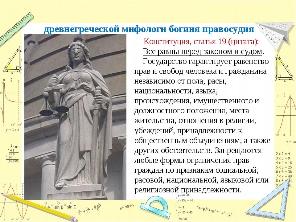 Конституция, статья 19 (цитата): Все равны перед законом и судом. Государств...