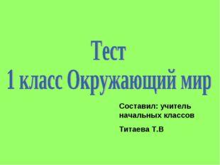Составил: учитель начальных классов Титаева Т.В