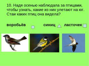 10. Надя осенью наблюдала за птицами, чтобы узнать, какие из них улетают на