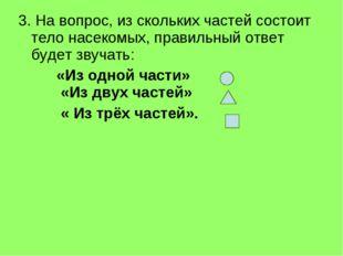 3. На вопрос, из скольких частей состоит тело насекомых, правильный ответ буд