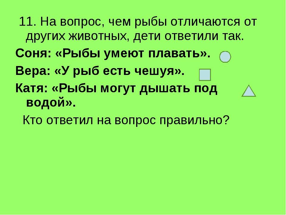 11. На вопрос, чем рыбы отличаются от других животных, дети ответили так. Со...