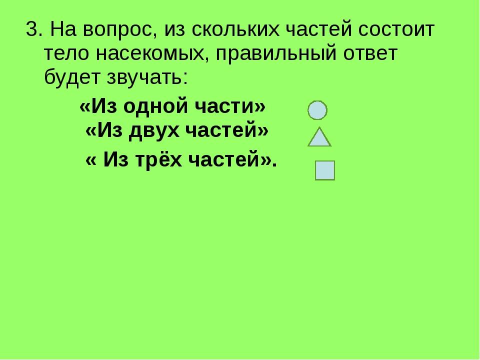 3. На вопрос, из скольких частей состоит тело насекомых, правильный ответ буд...