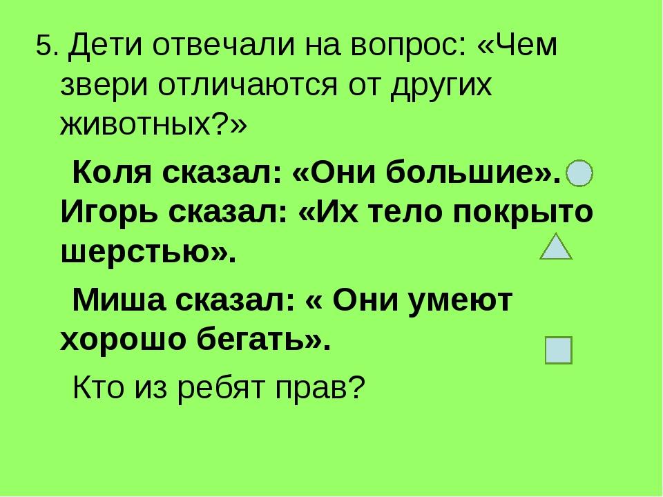 5. Дети отвечали на вопрос: «Чем звери отличаются от других животных?» Коля с...