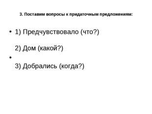 3. Поставим вопросы к придаточным предложениям: 1) Предчувствовало (что?) 2)