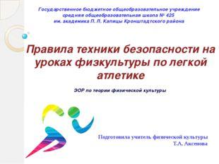 Правила техники безопасности на уроках физкультуры по легкой атлетике ЭОР по