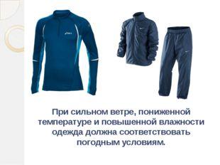 При сильном ветре, пониженной температуре и повышенной влажности одежда должн