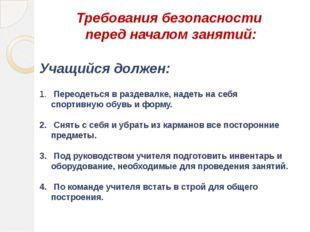 Требования безопасности перед началом занятий: Учащийся должен: 1. Переодетьс