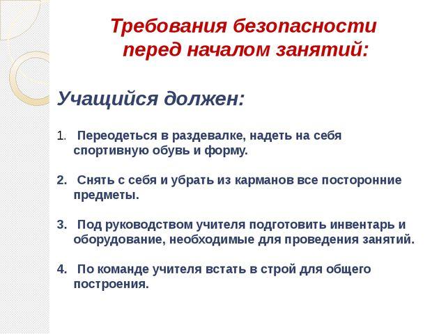 Требования безопасности перед началом занятий: Учащийся должен: 1. Переодетьс...