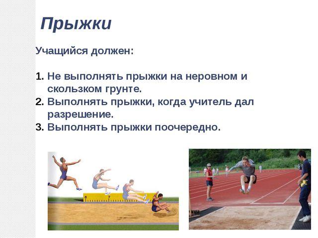 Прыжки Учащийся должен: Не выполнять прыжки на неровном и скользком грунте. В...