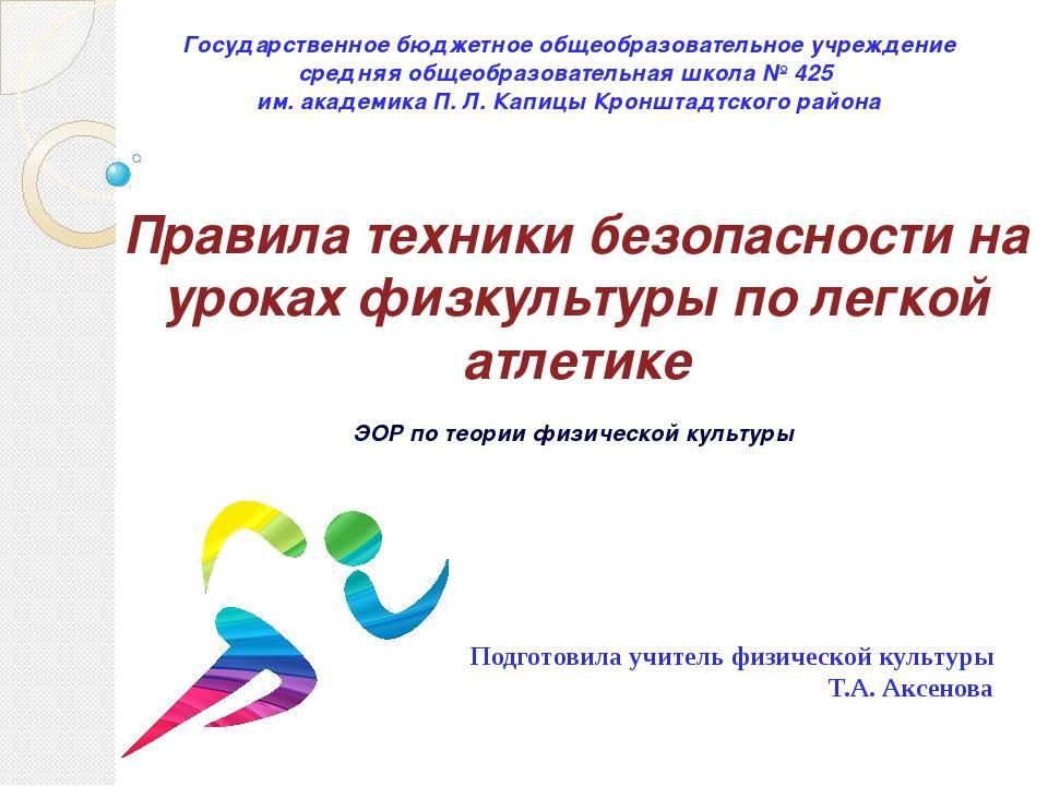 Правила техники безопасности на уроках физкультуры по легкой атлетике ЭОР по...