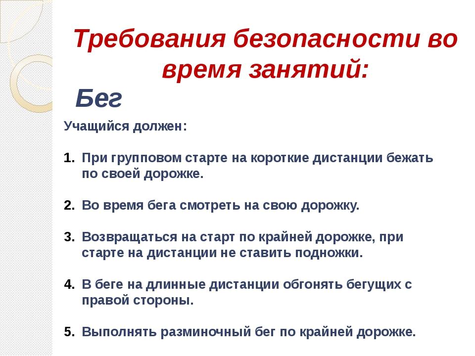 Требования безопасности во время занятий: Учащийся должен: При групповом стар...