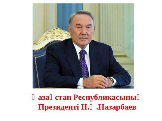 Қазақстан Республикасының Президенті Н.Ә.Назарбаев