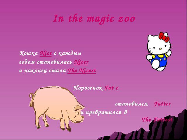 In the magic zoo Кошка Nice c каждым годом становилась Nicer и наконец стала...