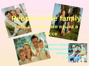 . People in the family Урок английского языка в 6 классе Учитель первой катег