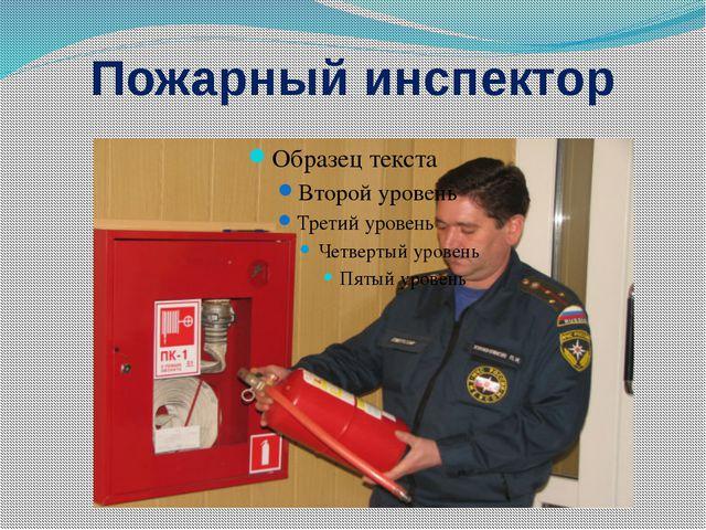 Пожарный инспектор