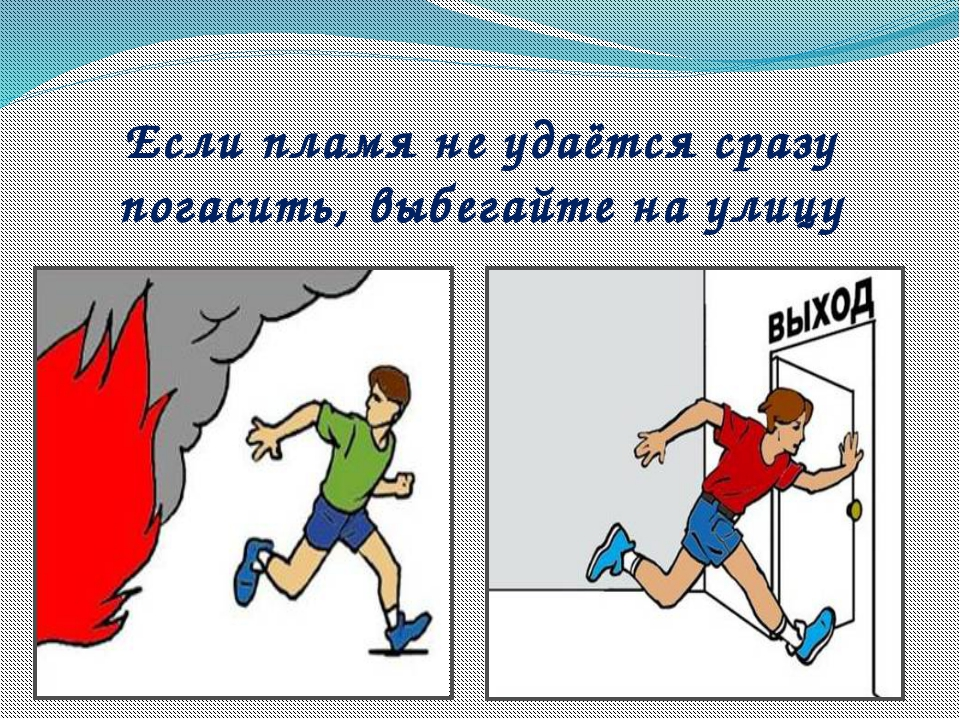 Если пламя не удаётся сразу погасить, выбегайте на улицу