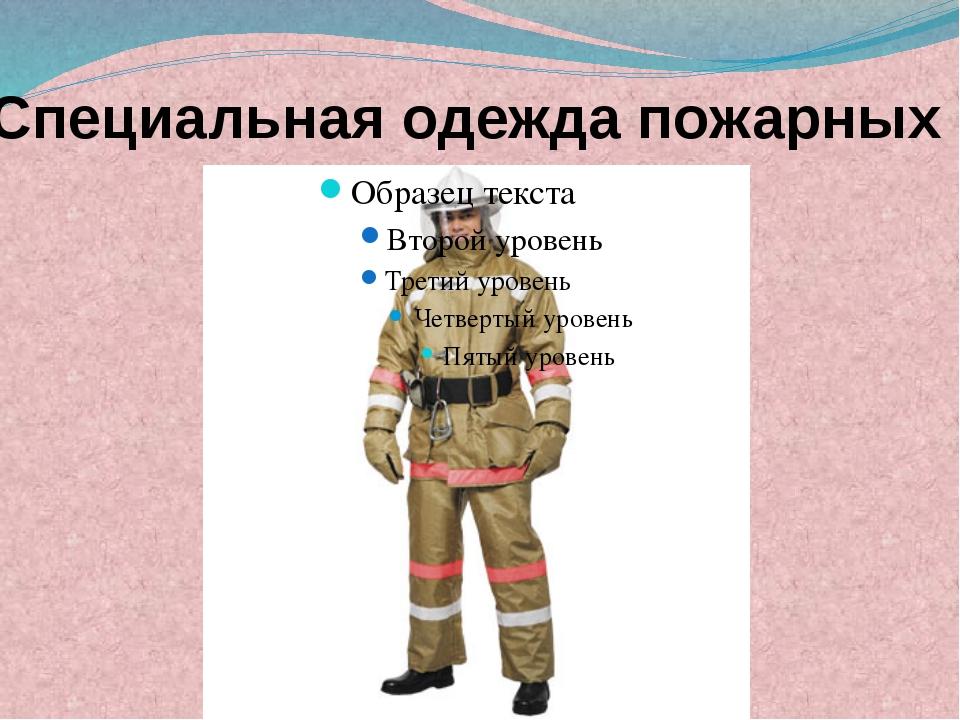 Специальная одежда пожарных