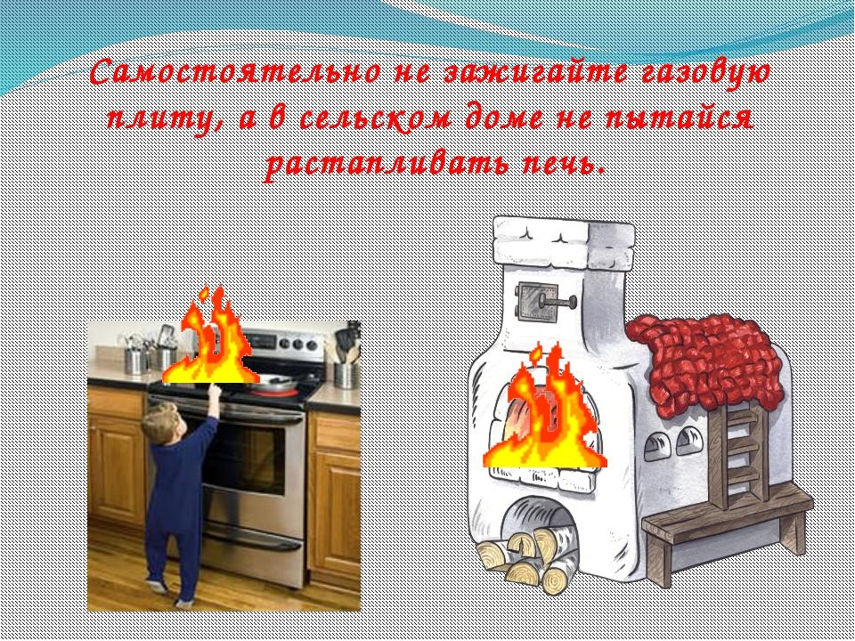 Самостоятельно не зажигайте газовую плиту, а в сельском доме не пытайся раст...
