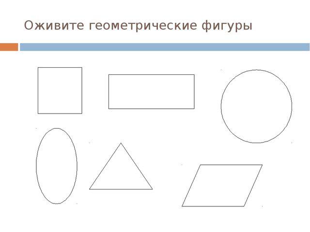 Оживите геометрические фигуры