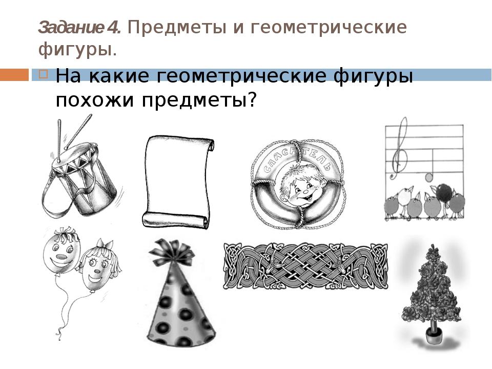 Задание 4. Предметы и геометрические фигуры. На какие геометрические фигуры п...